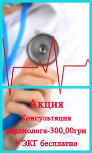 Акция по кардиологии
